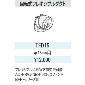 サンウエーブ レンジフード別売用品 回転式フレキシブルダクト TFD15 TFD15 排気用品 sunwave[新品] up-b