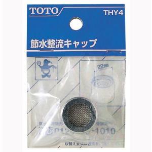 TOTO 節水整流キャップ 【THY4】 部品 浴室 バス水栓 キッチン用水栓 洗面所水栓|up-b