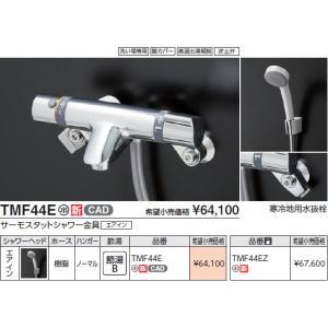 TOTO 浴室用水栓金具 TMF44E [一般地] サーモスタットシャワー金具 壁付きタイプ[蛇口][新品]|up-b