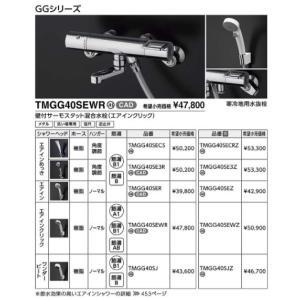 TOTO 浴室用水栓金具 TMGG40SE3R  浴室用シャワー サーモスタットシャワー混合栓(エアインクリック) GGシリーズ お風呂 壁付きタイプ [新品]|up-b