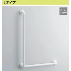TOTO アクセサリー インテリア・バー Fシリーズ TS136GLY86 手すり Lタイプ ソフトメッシュタイプ[新品] up-b