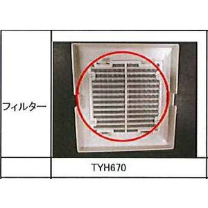 TOTO 吸込口グリル 【TYH669】(新仕様タイプ) フィルター(TYH670)付き 換気扇 交換部品|up-b