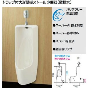 INAX LIXIL・リクシル トイレ 小便器【U-406RU】トラップ付大形壁掛ストール小便器(壁排水) フラッシュバルブセット[新品] up-b