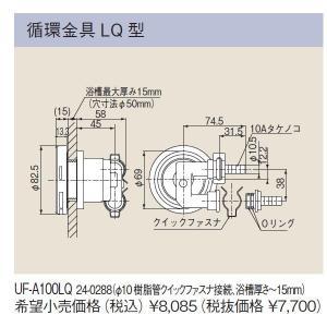 リンナイ おいだき樹脂配管専用オプション UF-A100LQ 循環金具 LQ型(24-0288) UFA100LQ [新品]|up-b
