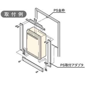 リンナイ ガス給湯器 部材 PS取付アダプタ 【UOP-J-G7T】ガス給湯器給湯専用タイプ【UOPJG7T】[新品]|up-b