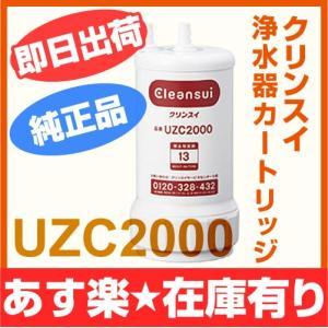 ★あすつく★ 三菱レイヨン UZC2000 クリンスイ浄水器カートリッジ(UZC2000T UZC2000SW UZC2000YT は同等品です)[新品]