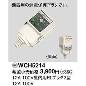 パナソニック Panasonic 配線器具 [機器用] 12A100V屋内用ELプラグII型 WCH5214|up-b