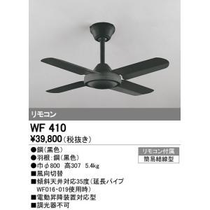 オーデリック インテリアライト シーリングファン 【WF 410】WF410[新品]|up-b