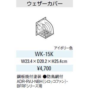 サンウエーブ レンジフード別売用品 ウェザーカバー WK-15K WK15K 排気用品 sunwave[新品] up-b