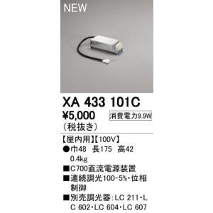オーデリック ダウンライト 【XA 433 101C】【XA433101C】|up-b