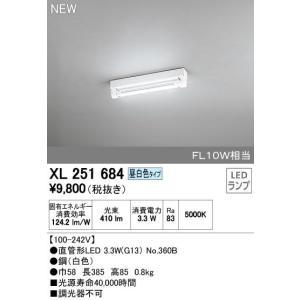 オーデリック 店舗施設用 ベースライト 【XL 251 684】XL251684[新品]|up-b