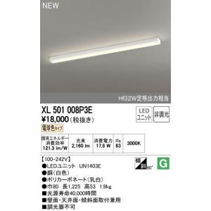 オーデリック ベースライト 【XL 501 008P3E】【XL501008P3E】|up-b