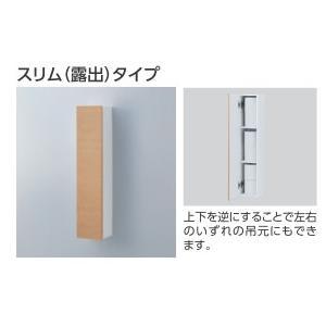 TOTO ウォール収納キャビネット YSC36SY スリム(露出)タイプ トイレ周辺収納 [新品]|up-b