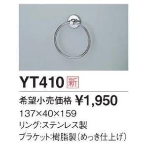 TOTO YT410 タオルリング[新品]|up-b
