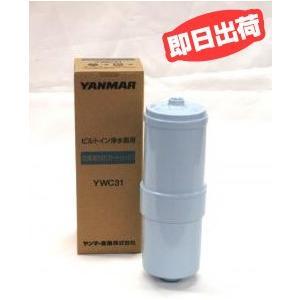 ヤンマー 浄水器交換用カートリッジ YWC31 [新品]|up-b