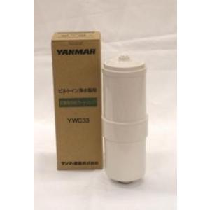ヤンマー 浄水器交換用カートリッジ YWC33 高性能カートリッジ [新品]|up-b