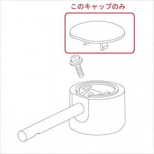 【ゆうパケット対応品】 KVK Z485465KCP/800 LFM612等用洗面水栓ハンドルキャップめっき KVK補修部品>レバー・ハンドル [新品]|up-b
