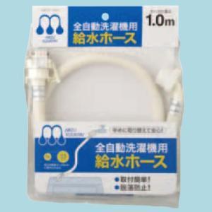 水空間 全自動洗濯機用 給水ホース 【ZS1-1.0M】 1.0M [新品]|up-b