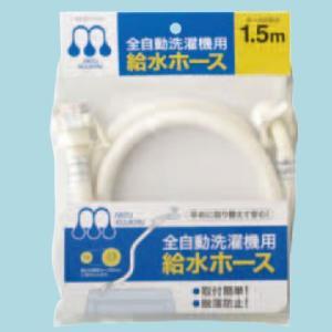 水空間 全自動洗濯機用 給水ホース 【ZS1-1.5M】 1.5M [新品]|up-b