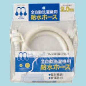 水空間 全自動洗濯機用 給水ホース 【ZS1-2.0M】 2.0M [新品]|up-b