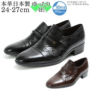 ビジネスシューズ 24cm〜27cmまで 本革 ゆったり 幅広 日本製 4E ワイド 絞りオースト ...