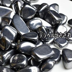 テラヘルツ さざれ(100g678円) (高純度) テラヘルツ鉱石 さざれ 天然石 さざれ石