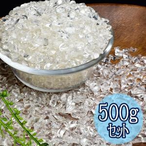 ヒマラヤ水晶 さざれ (約500g1438円) インド産 水晶 天然石 原石 チップス さざれ石 浄...