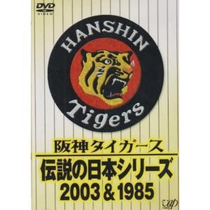 阪神タイガース 伝説の日本シリーズ 2003 & 1985 [DVD]|up-to-date