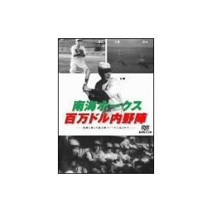 南海ホークス 百万ドル内野陣 [DVD]|up-to-date