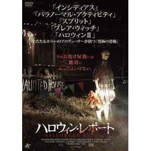 ハロウィン・レポート [DVD]|up-to-date