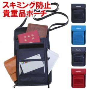 パスポートケース セキュリティーポーチ トラベルポーチ スキミング防止 パスポート 海外旅行 旅行用...