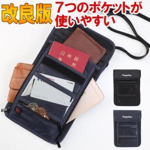 改良版 セキュリティーポーチ パスポートケース 旅の安全をしっかり守る スキミング防止 海外旅行 旅...