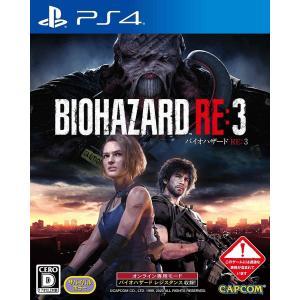 【2020年4月3日発売】PS4 BIOHAZARD RE:3【数量限定封入特典:『ジル&カルロス クラシックコスチュームパック』プロダクトコード】 updra