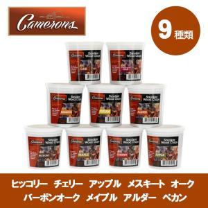 Camerons キャメロンズ スモークチップ 450ml|upi-outdoorproducts