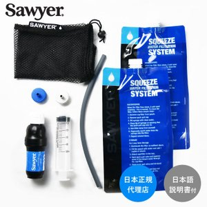 SAWYER Squeeze Filter SP129 ソーヤー スクィーズ フィルター SP129|upi-outdoorproducts