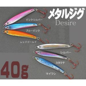 【メール便対応可】魚の活性を高める赤針使用☆ディザイア(Desire)40g スロージギング・ライトショアジギングにもおススメ【メタルジグ】|upis777