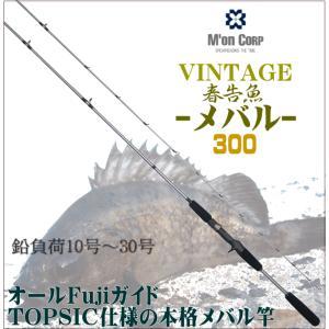 船用メバル竿300オールFujiガイドTOP SIC仕様の本格メバル竿/メバルロッド(ヴィンテージ春告魚300 2586)エムオンユピスオリジナル復刻|upis777