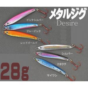 メール便対応可魚の活性を高める赤針使用ディザイア(Desire)28g スロージギング・ライトショアジギングにもおススメメタルジグ|upis777