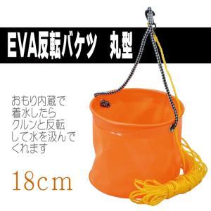 EVA反転バケツ 18cm丸型 (ロープ付)おもり内蔵でくるりと回転|upis777