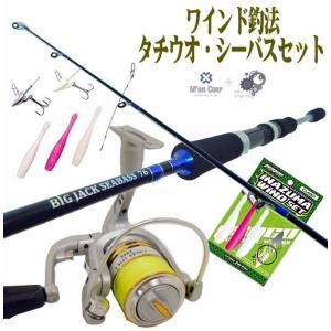 タチウオワインドフルセット/太刀魚/シーバスやタチウオに最適7.6FTと8.6FTから選べるロッド+...