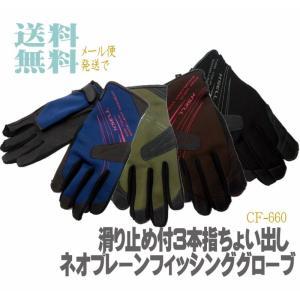 メール便発送で送料無料防汚・防寒に優れたネオプレーン製 手袋 釣用フィッシンググローブ 3本切 ちょいだしグローブsk1SS12 CF-660|upis777