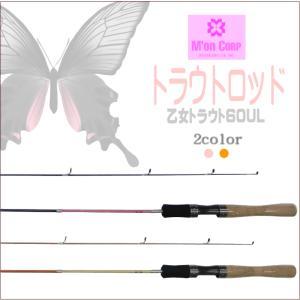 乙女トラウト60UL M'on(エムオン) ピンク・可愛いトラウトロッド 管理釣場に最適SS12150905coupon100|upis777