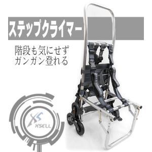 階段もすいすいのぼれるアルミキャリーカート背負い子 エクセル ステップクライマー 906背負子|upis777