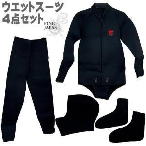 ウェットスーツ 4点セット 3.5mmパイル地  ウエットスーツ|upis777