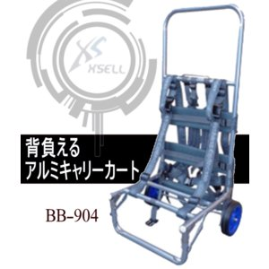 背負子兼アルミキャリーカート BB-904 耐荷重約30kg エクセル/Lサイズ大型/折りたた/コンパクト/コロコロ/台車/キャン|upis777