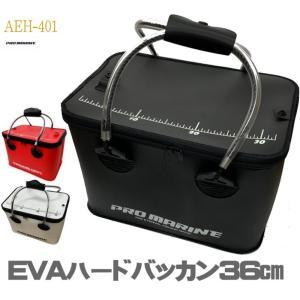 EVAハードバッカン36cm/ハードEVA採用の成型タイプ/プロマリンPROMARINE(AEF401-36バッカン)|upis777
