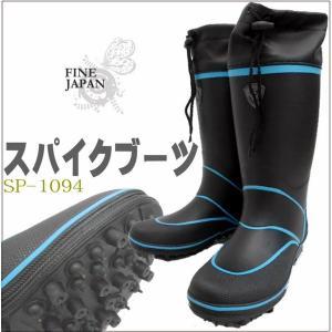 スパイクブーツSP-1094/フィッシングブーツ/レインブーツ/磯長靴/磯ブーツ/雪道/林業/山林/漁業/釣り|upis777