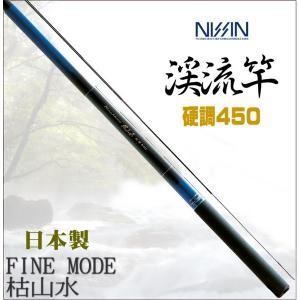 日本製渓流竿 硬調450 宇崎日新/NISSIN FINE MODE枯山水(ファインモード/FM枯山水)渓流ロッド/4.45M/海釣りにも|upis777
