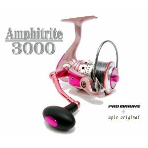 当店オリジナル Amphitrite3000 ピンク  3号相当約150m糸巻き済 スピニングリールピンク・可愛い