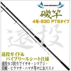 遠投 磯竿 振出 4-530PTS 4号-5.3M プロマリン|upis777